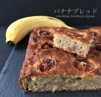 ☆ バナナのお菓子 ☆ - 洋菓子教室 お菓子の寺子屋