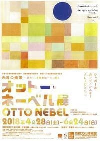 色彩の画家 オットー・ネーベル展 シャガール、カンディンスキー、クレーとともに - 微睡みの絵画の制作ノート