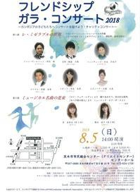 チャリティコンサートが終わりました♪ - Appelez-moi Namiko!