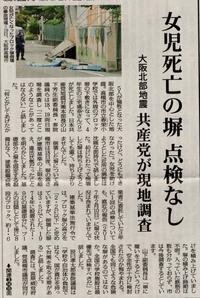 大阪北部地震で、ブロック塀の下敷きになって - ながいきむら議員のつぶやき(日本共産党長生村議員団ブログ)