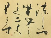 霧雨からの…      「涼」 - 筆文字・商業書道・今日の一文字・書画作品<札幌描き屋工山>