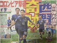 日本vsコロンビア - 湘南☆浪漫