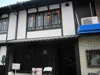 吉祥菓寮 祇園本店 (京都・東山) - さんころのにっき