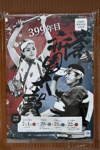 小倉祇園太鼓ポスター〜ニコン応援団〜 - ライカとボクと、時々、ニコン。