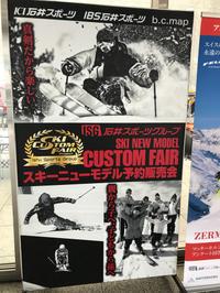 石井スポーツカスタムフェア2019有明でした - じゅんりなブログ