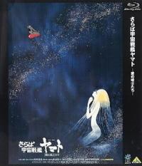 『さらば宇宙戦艦ヤマト/愛の戦士たち』 - 【徒然なるままに・・・】