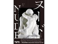 横浜美術館『ヌード NUDE』展そしてミュージアムグッズの飛距離 - 硝子壜にキラキラをためる