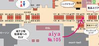 6/23(土)アート&クラフト市 at TOKYO SQUARE GARDEN - aiya diary