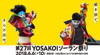 第27回 YOSAKOIソーラン祭り/札幌市 中央区 - 貧乏なりに食べ歩く 第二幕