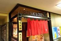 KUSHIYAKI & ODEN 然/札幌市 中央区 - 貧乏なりに食べ歩く 第二幕