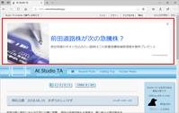 ADの新規の設置?が目立つ / エキサイトブログ - At Studio TA