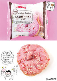 【袋ドーナツ】山崎製パン「もち食感ドーナツいちご」【もっちもち!素晴らしい!】 - 溝呂木一美の仕事と趣味とドーナツ