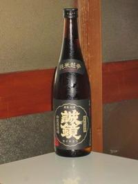 日本酒感想誠鏡純米超辛口 - 雑記。