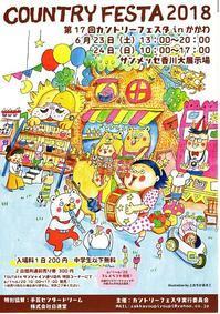 6月23日・24日のイベント - 木工雑貨&布花 happy-house