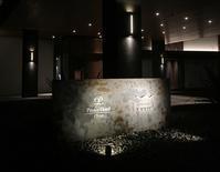 箱根周辺のおすすめスポット『S.WAVE』 - 箱根のリゾート情報