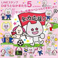DぼうLINEスタンプ第5弾☆サッカー全力応援SPできました! - グラフィックデザインとイラストレーション☆YukaSuzukiのブログ
