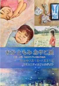 7/1(日)~31(火)おか ともみ おやこ展 - コミュニティカフェ「かがよひ」