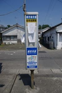 志布志駅前 - リンデンバス ~バス停とその先に~