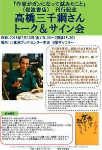 7/13(金)『作家がガンになって試みたこと』トーク&サイン会 - 三千綱ブログ