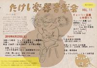 6/23 高尾の『ひょうたん縁日』に出店♫ - 多摩丘陵の足もみサロン*tamayula