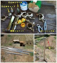 ホップ栽培用ポールの立て方 - ■■ Ainame60 たまたま日記 ■■