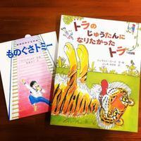 2018読み聞かせ4回目 - 子どもの本の店 竹とんぼ