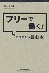 『 フリーで働く! と決めたら読む本  』 #083 - 図書委員堂