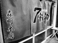 森町「7福神」で森町つけ麺 - ぶん屋の抽斗