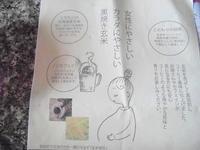 ノンカフェインの玄米珈琲は、スッキリと香ばしい味が楽しめます。 - 初ブログですよー。