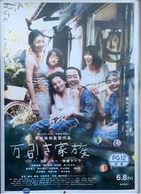 映画 『万引き家族』 - Style-zero  暮らし日乗