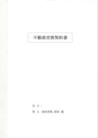 【 事務所移転計画~土地売買契約締結~ 】 - にんにんTAX