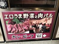 東京(新宿):エロうま野菜と肉バル・カンビーフ(新宿東南口店) - ふりむけばスカタン