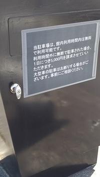 罰金コレクション10 - ウンノ整体と静岡の夜