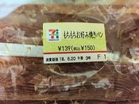 セブンイレブン:「もちもちお好み焼きパン」が美味しい♪ - CHOKOBALLCAFE