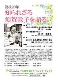 オペラ衣装美術デザイナー大町志津子さんと須賀敦子さん - カマクラ ときどき イタリア