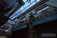 河原町商店街-今も残る看板 - Mark.M.Watanabeの熊本撮影紀行