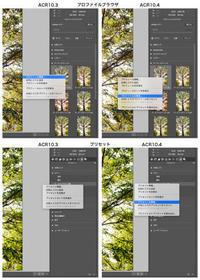 Adobe Camera Raw 10.4 リリース! - Lightcrew Digital-Note