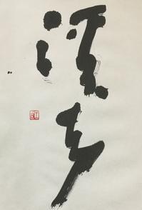 ドヨヨン空からの       「声」 - 筆文字・商業書道・今日の一文字・書画作品<札幌描き屋工山>