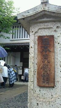 日本民藝館に行ってきました。 - コグマ工房