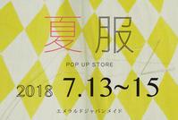 7月中 - EMERALD Japan Made エメラルドジャパンメイド