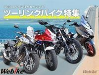 ウェビックさんの「【ツーリングバイク特集!】「400ccクラスのバイクでツーリングに行きたい」という方に勧めたいバイクをご紹介!」 - マーチとバイク