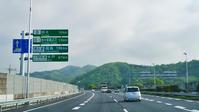 都賀 - 新・旅百景道百景