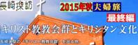 <2015年9月>長崎・上五島・雲仙の旅⑤:雲仙・島原(最終編) - ローリングウエスト(^-^)>♪逍遥日記