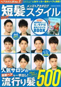 ヘアカタ人気NO1 メンズヘアカタログ短髪スタイル発売です - 渋谷のヘアサロンROOTSのブログ