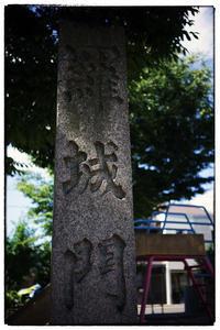 羅城門辺り - Hare's Photolog
