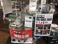 86・BRZ HKSボルトオンターボ、HKS GT2スーパーチャージャー 見て触ってください! - HKSの直販店 HKSテクニカルファクトリーのblog。商品販売、取付お任せください。048-421-0508