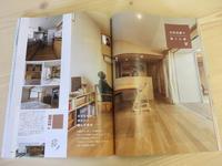 ハウジング新潟sumicaで紹介されました - 加藤淳一級建築士事務所の日記