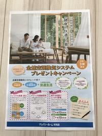 イベント告知! - クレバリーホーム可児店 スタッフブログ