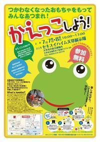 熊本県天草市からの開催情報 - かえっこ