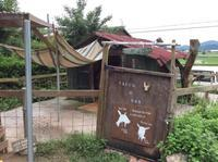 ヤギのパン屋さん『ブロートリーベン』 in 浜松市都田 - Hawaiian LomiLomi ハワイのおうち 華(レフア)邸